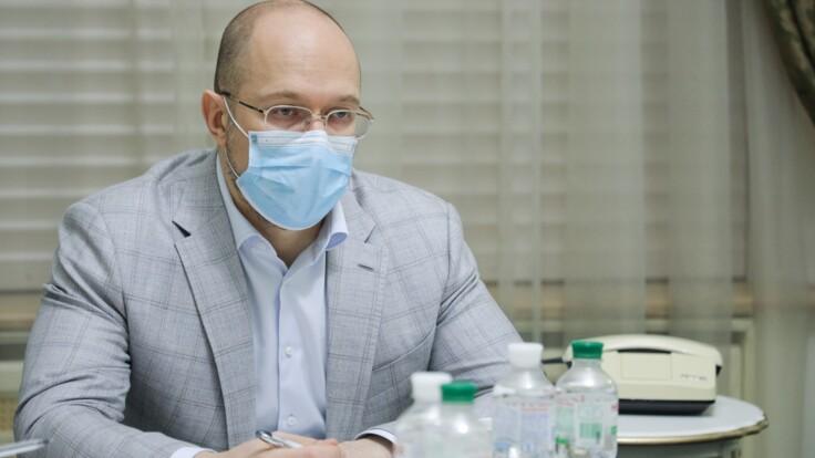 Шмыгаль рассказал, сколько будет действовать скидка на газ для украинцев