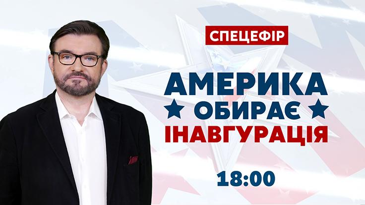 """Євгеній Кисельов в ефірі каналу """"Україна 24"""" наживо висвітлюватиме інавгурацію Джо Байдена"""