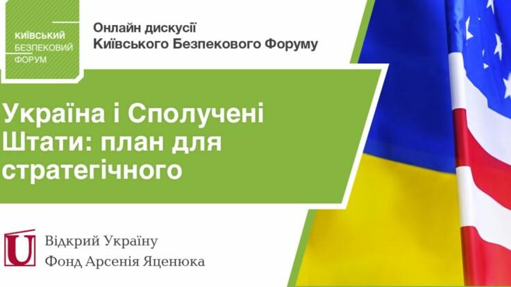 Киевский форум по безопасности: каким будет партнерство Украины и США, онлайн-дискуссия