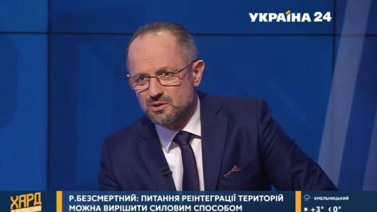 """""""Ми подолали п'ятирічний рубіж"""": Роман Безсмертний про те, що робити з Донбасом"""