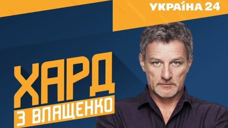 """""""ХАРД с Влащенко"""": гость студии - Андрей Пальчевский"""
