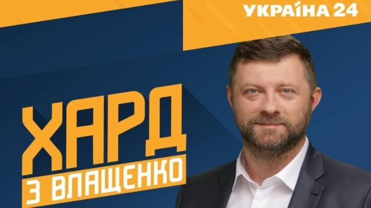"""""""ХАРД с Влащенко"""": гость студии - Александр Корниенко"""