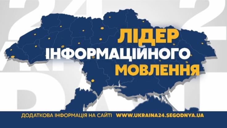 """Канал """"Украина 24"""" можно найти в сетях спутникового ТВ: карта вещания"""