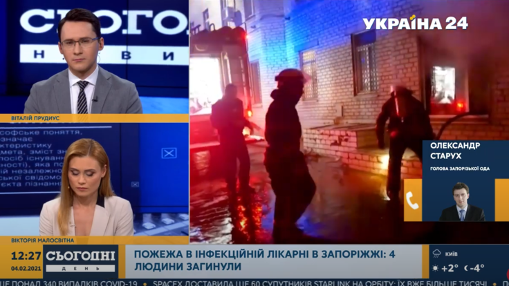 Пожар в коронавирусном отделении больницы в Запорожье: глава ОГА рассказал подробности