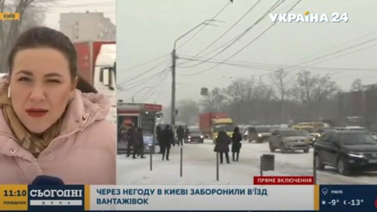 """Киев стоит в огромных пробках из-за снега, подробности от корреспондента """"Украина 24"""""""