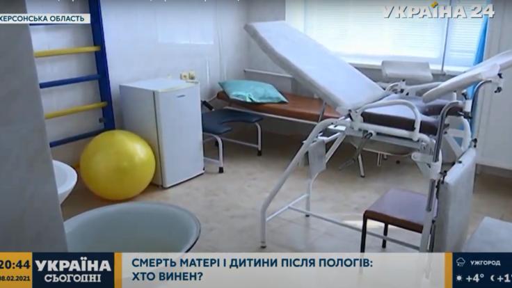 Гибель матери с ребенком в роддоме: новые подробности трагедии