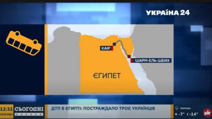 В Египте украинцы пострадали в ДТП, детали от посла