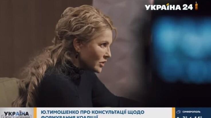 """""""Могу быть союзником президента только в одном случае"""": Юлия Тимошенко о Раде и Кабмине"""