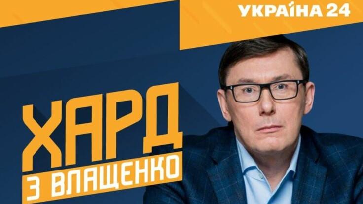 """""""ХАРД с Влащенко"""": гость студии - Юрий Луценко"""