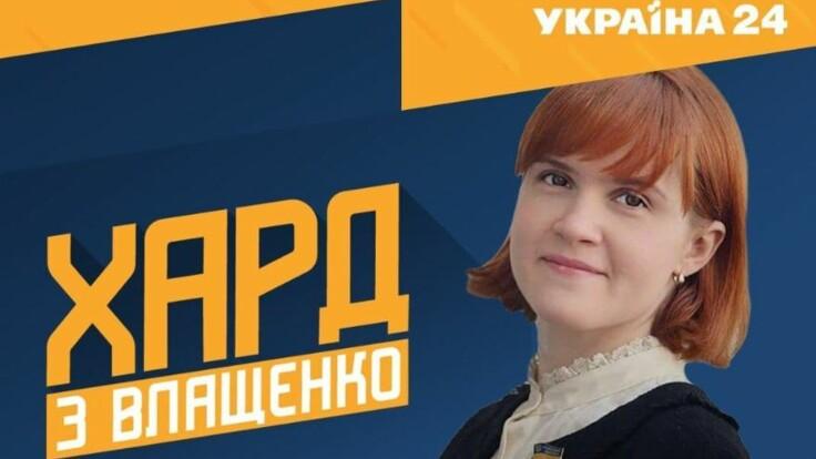 """""""ХАРД с Влащенко"""": гость студии - Марьяна Безуглая"""